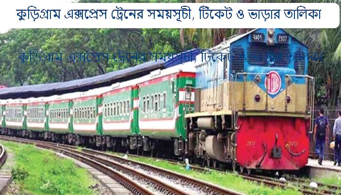 Kurigram Express