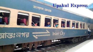 Upakul Express