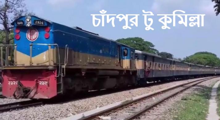 চাঁদপুর টু কুমিল্লা