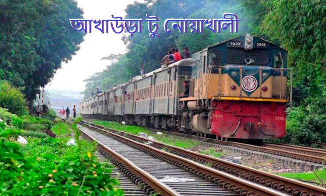 Akhaura To Noakhali Train Schedule