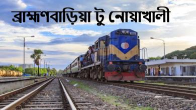 Brahmanbaria To Noakhali Train Schedule