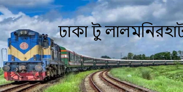 Dhaka To Lalmonirhat Train Schedule