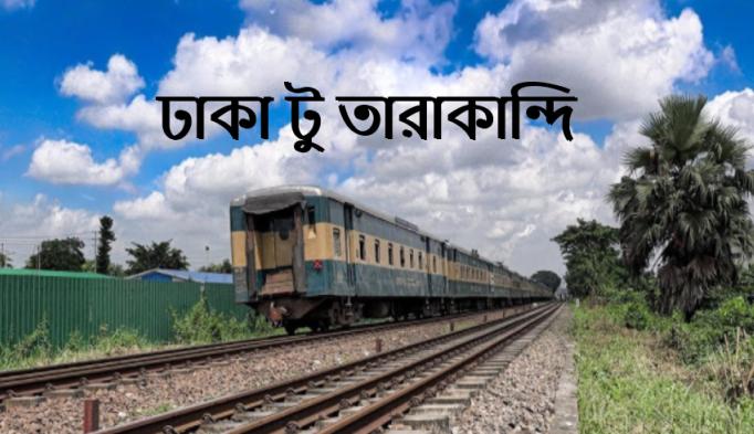 Dhaka To Tarakandi Train Schedule