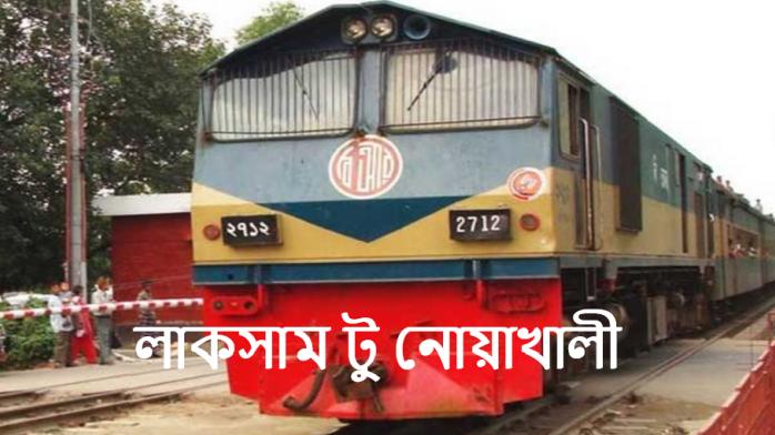 Laksam To Noakhali Train Schedule
