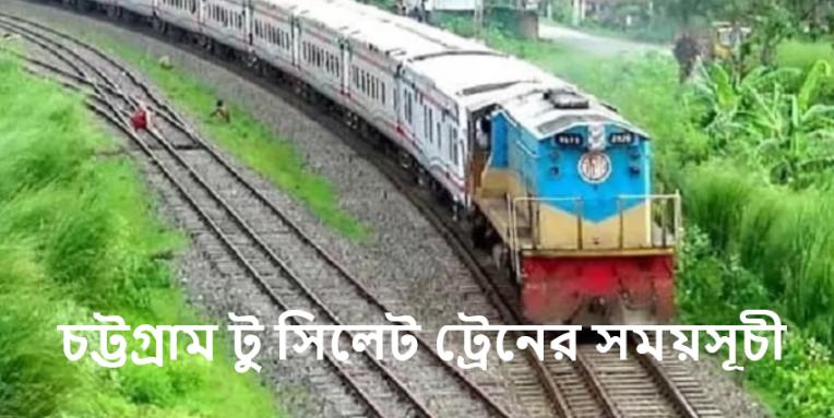 Sylhet To Chittagong Train Schedule