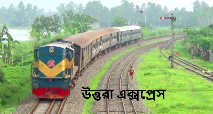 Uttara Express